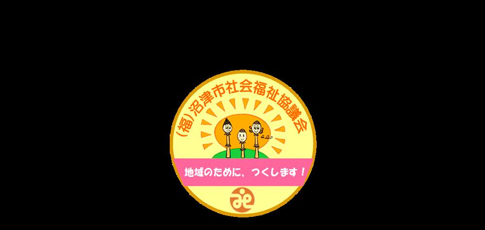 沼津ライオンズクラブ